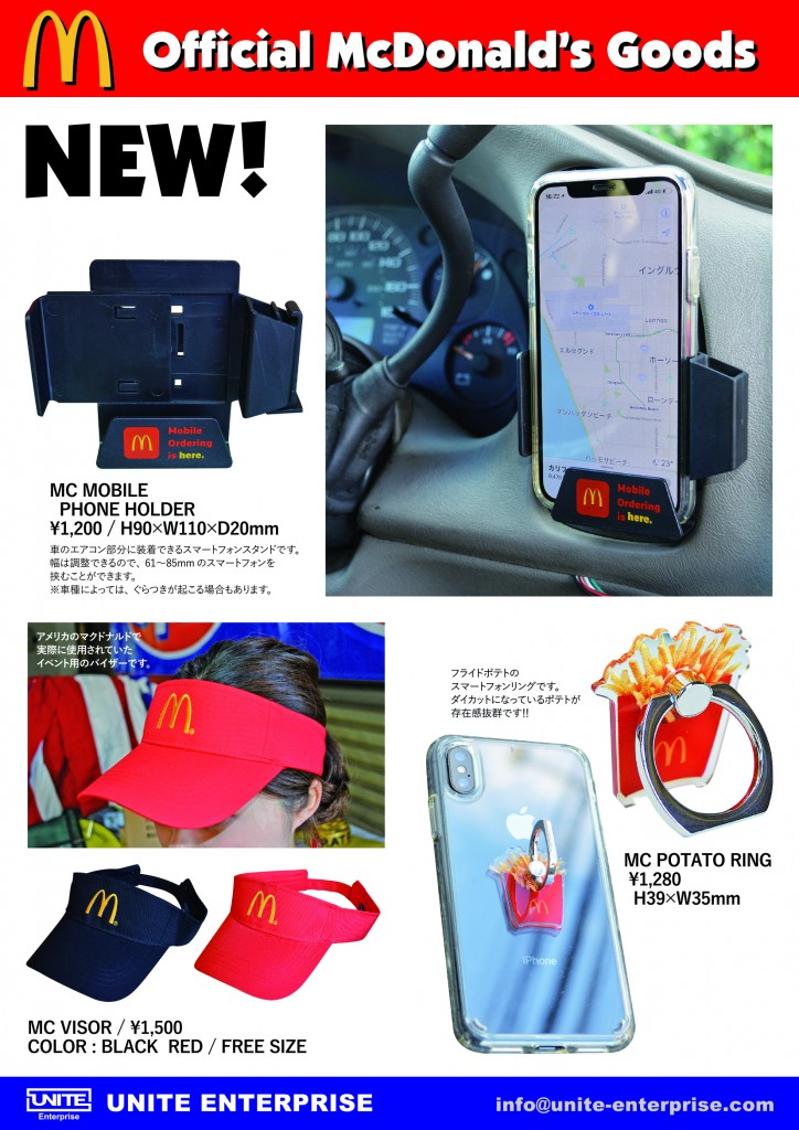 19 OFFICIAL McDONALD'S GOODS