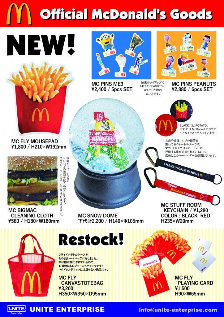 20-OFFICIAL McDONALD'S GOODS