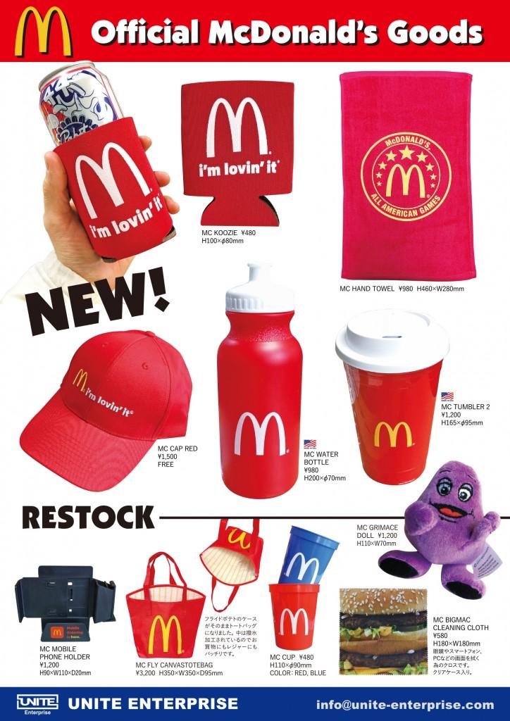 20190220_McDonalds