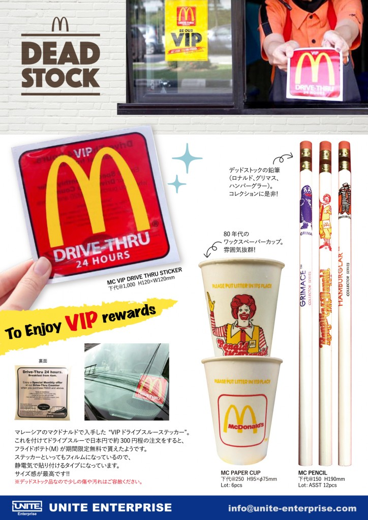 20190409_McDonalds DEADSTOCK