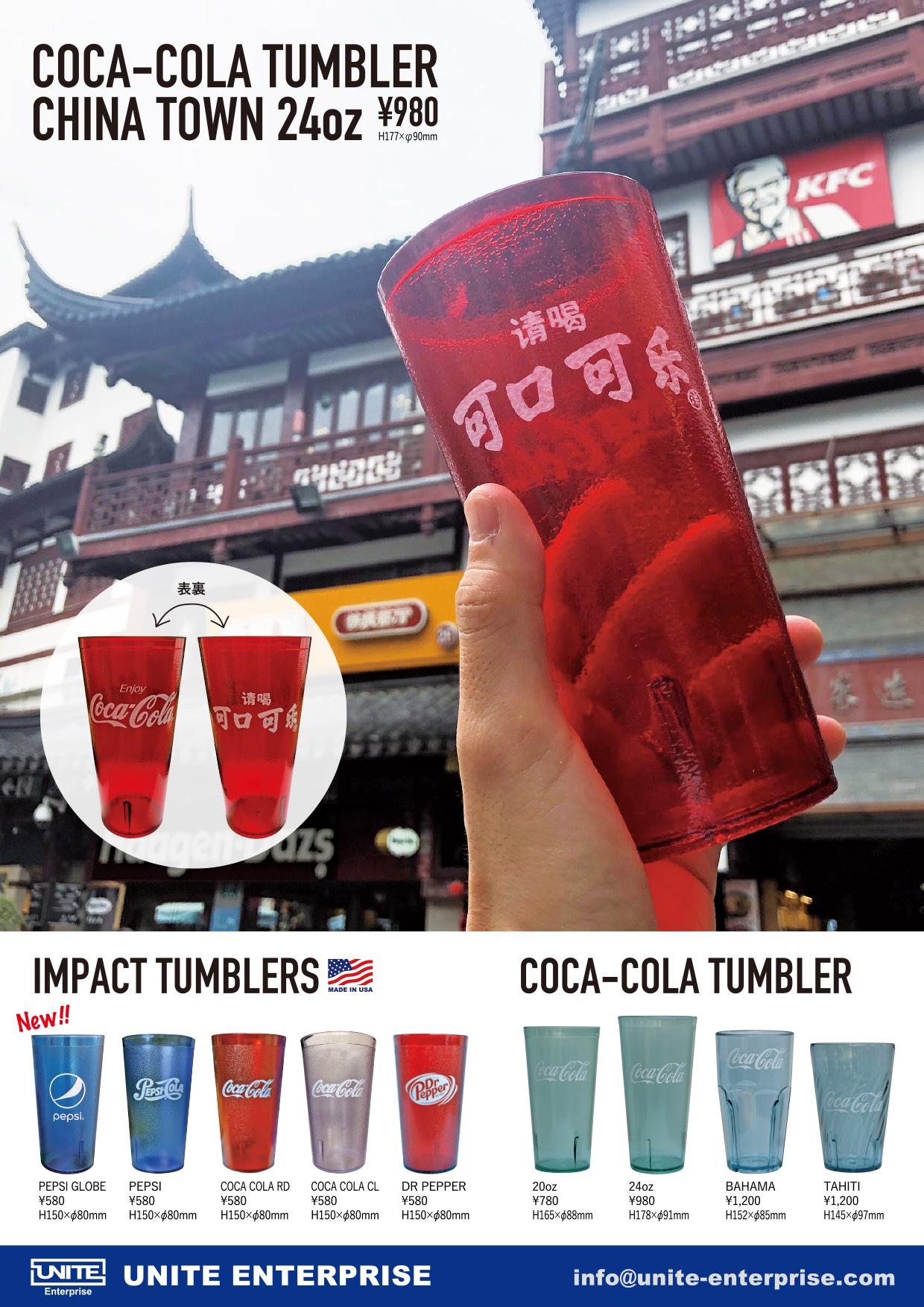 20190823_COCA-COLA CUP 中国