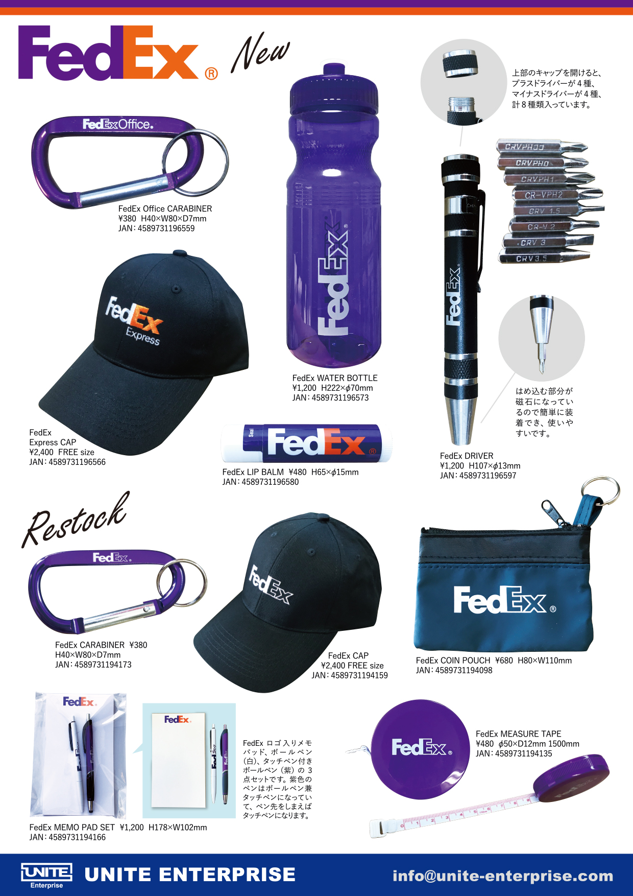 20191209_FedEx