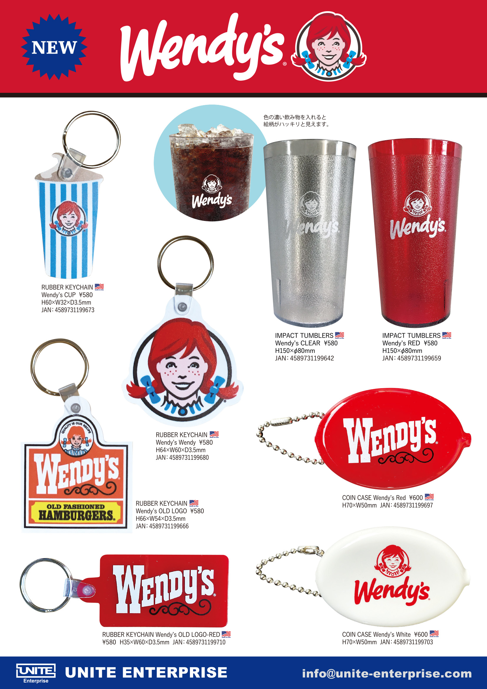 20200918_Wendys-KEYCHAIN CUP