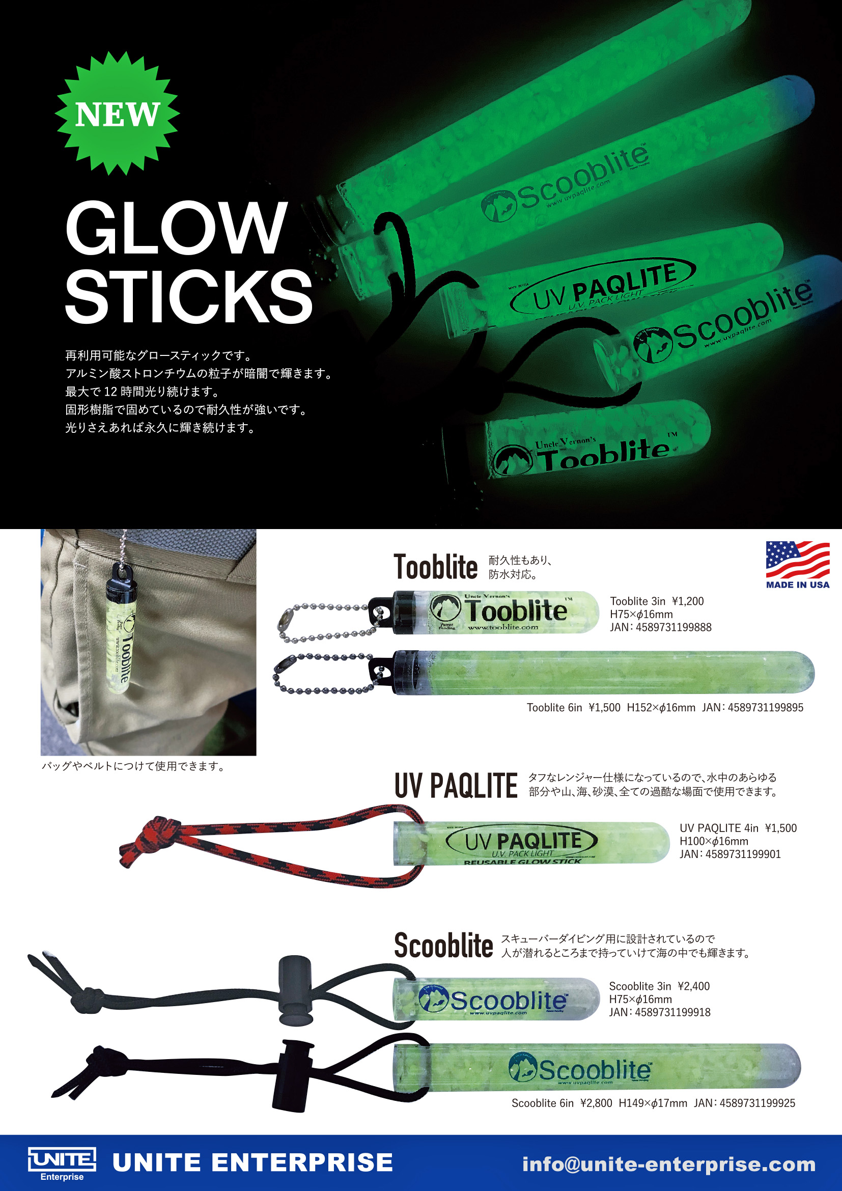 20201110_Glow Sticks