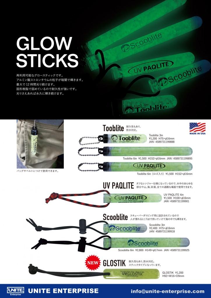 20210126_Glow Sticks